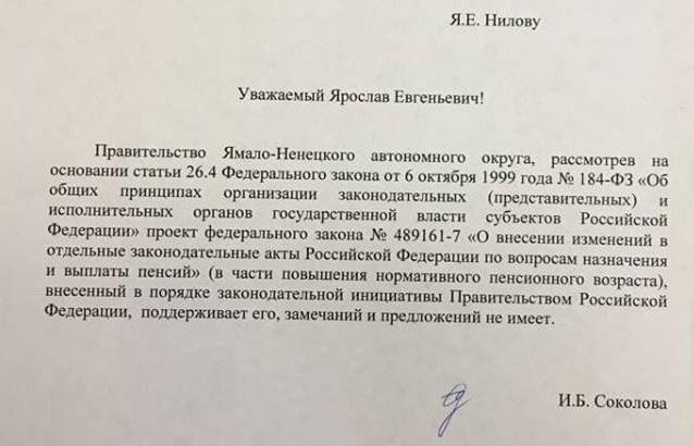 Правительства и думы всей тюменской «матрешки» официально одобрили повышение пенсионного возраста (ДОКУМЕНТЫ)