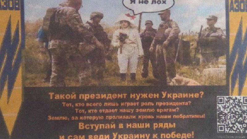 Националисты разбрасывают листовки над позициями ВСУ с призывом не подчиняться Зеленскому