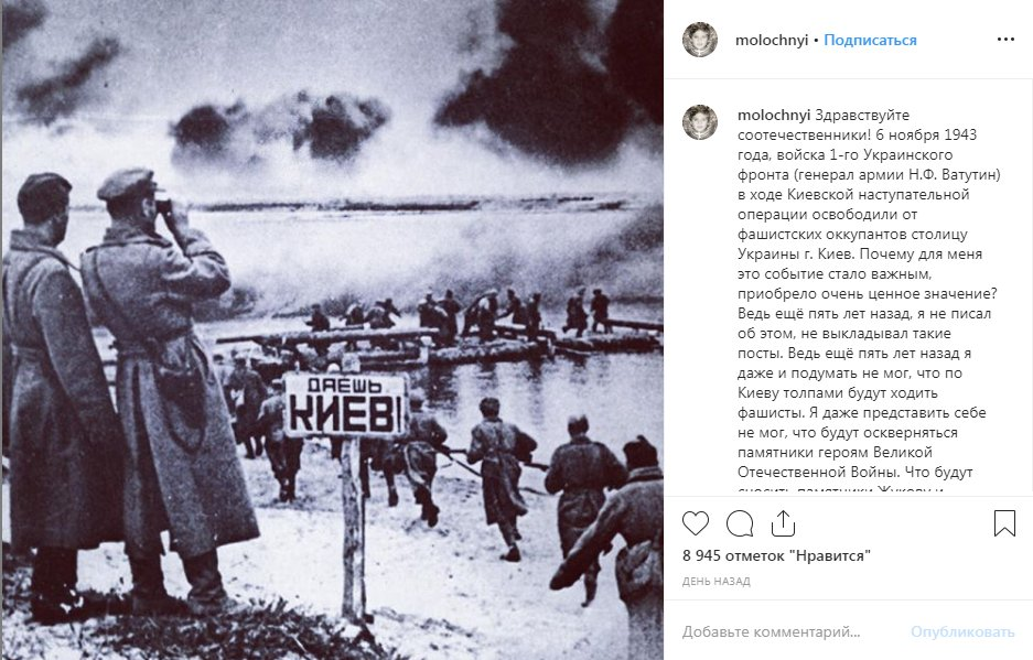 Украинский резидент Сomedy Сlub заявил о «толпах фашистских гадов» в Киеве