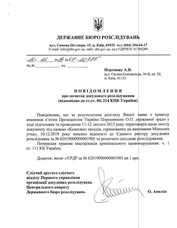 Порошенко привлекли к уголовной ответственности за подписание Минских соглашений