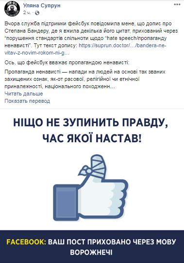 А Жириновский?! Украинский экс-министр пожаловалась на Фейсбук за удаление цитат Бандеры