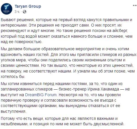 Отречение от Крыма не помогло Хакамаде – Украина не принимает