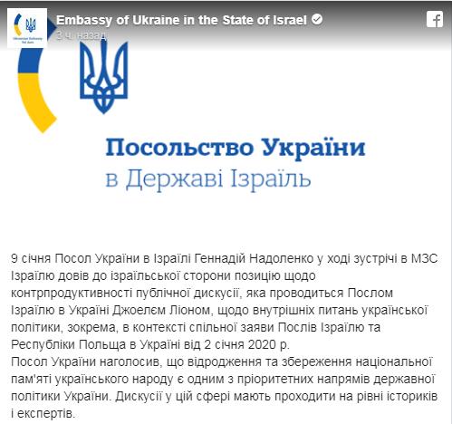 Украина потребовала от Израиля не трогать «антисемитских свиней»