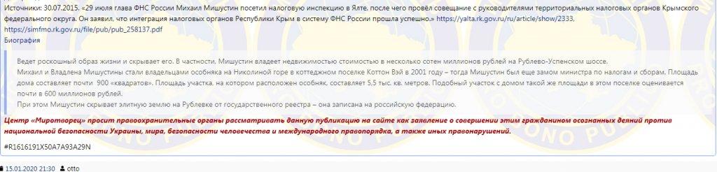 Потенциального премьера РФ внесли на Украине в «черный список»