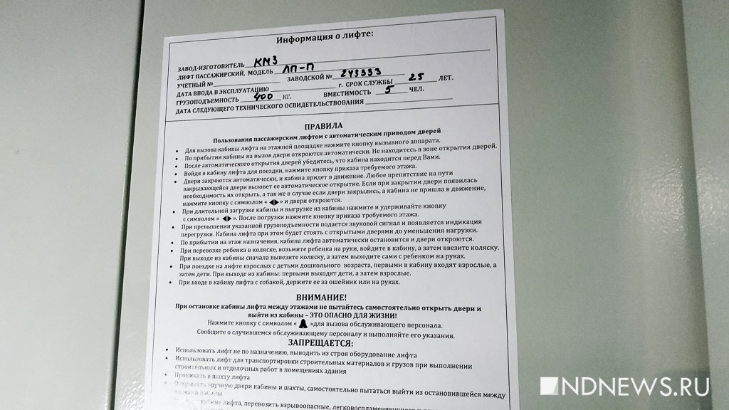 «Ползу с палочкой по перилам за газетой»: ветеран Великой Отечественной полгода не может выйти из дома из-за неработающего лифта (ФОТО, ВИДЕО)