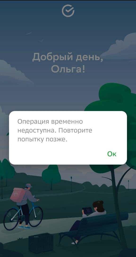 Теперь – «Сбербанк-онлайн»: пользователи не могут воспользоваться сервисом (ФОТО)