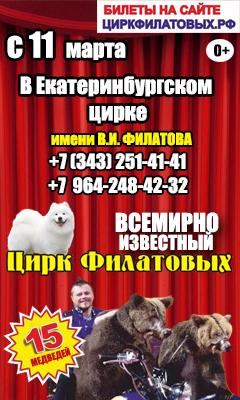 Цирк Династии Филатовых
