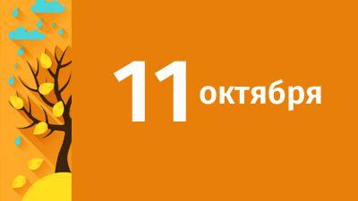 11 октября в Свердловской области ожидаются следующие события