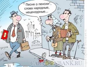 Картинки по запросу пенсионеры россии возраст картинки