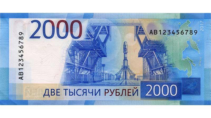 Картинки по запросу купюра 2000 рублей
