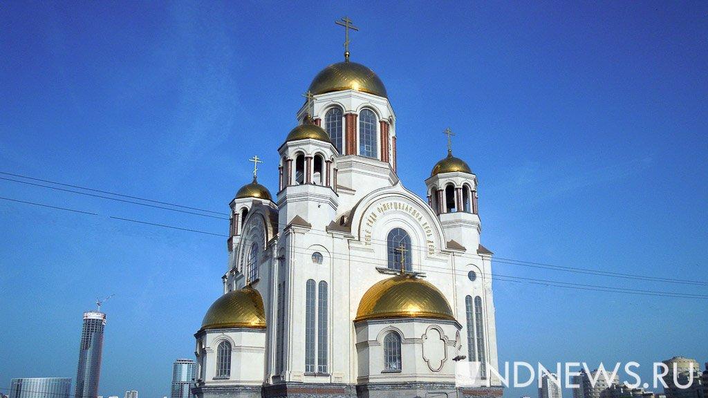 РПЦ анонсировала заседание Священного синода в Екатеринбурге