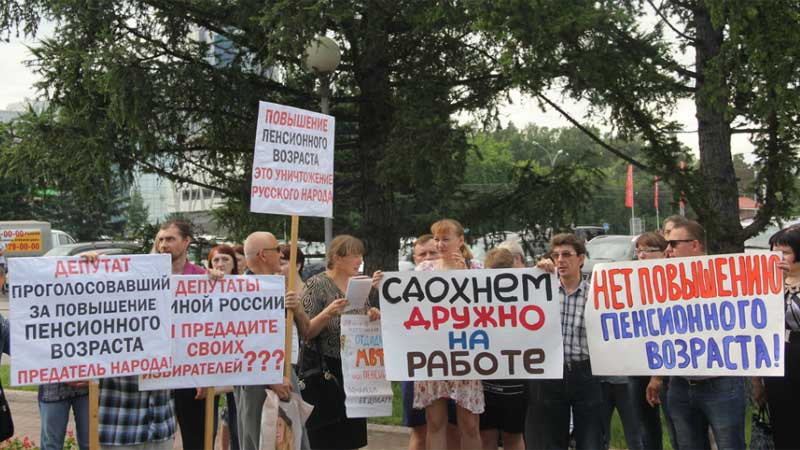 Картинки по запросу пенсионная реформа протест картинки