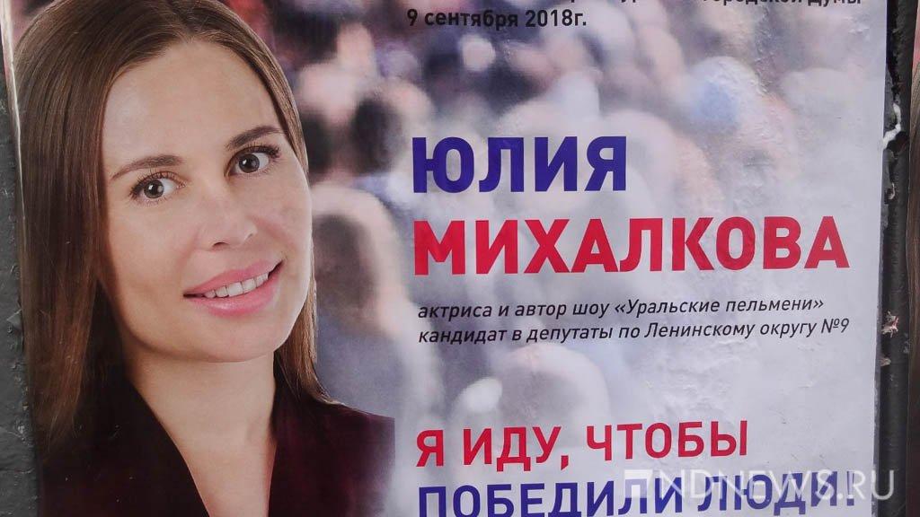 Дело о снятии с выборов «пельмешки» Юлии Михалковой пересмотрит облсуд