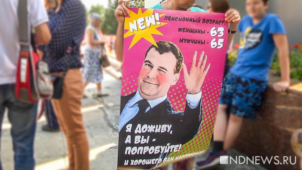 Медведев свалил на Путина ответственность за повышение пенсионного возраста / … и пообещал миллион новых чиновников