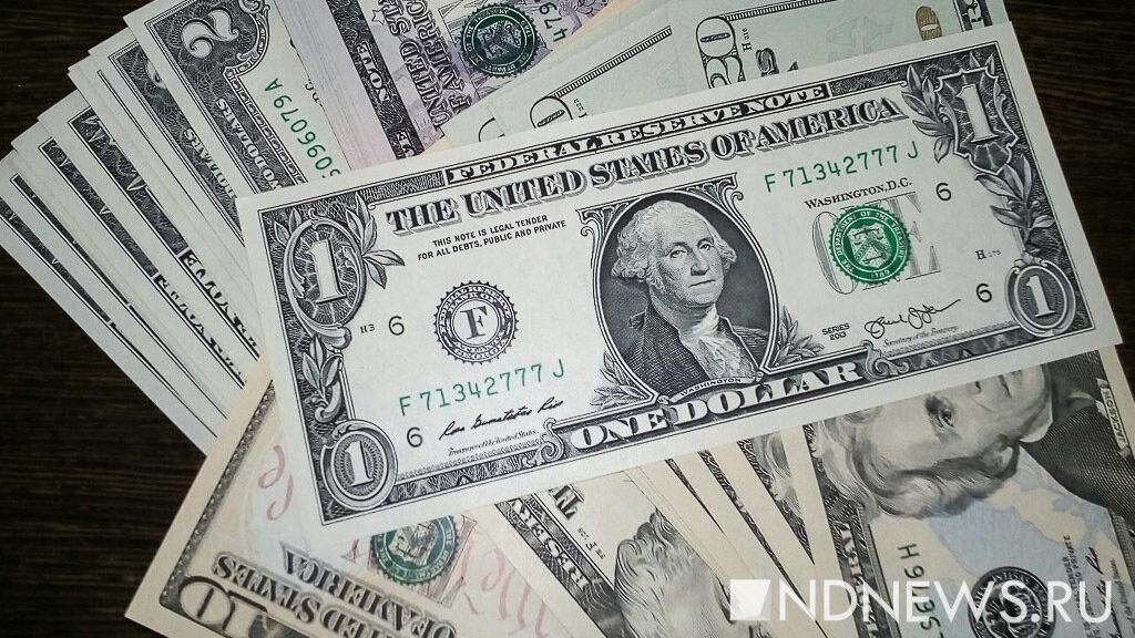 Доллару предрекли 20-процентный обвал из-за вакцин от коронавируса