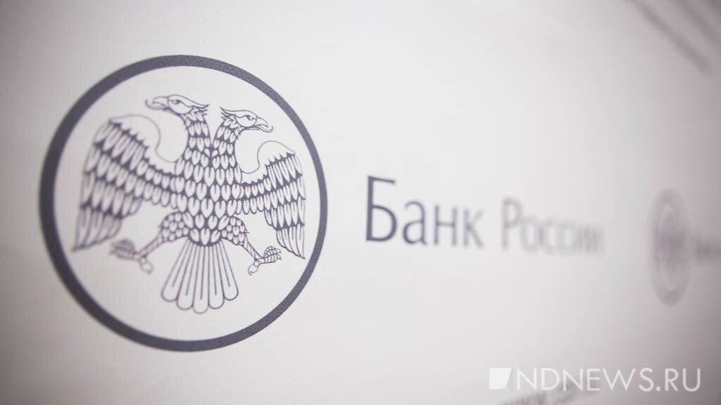 Международный коммерческий банк лишился лицензии