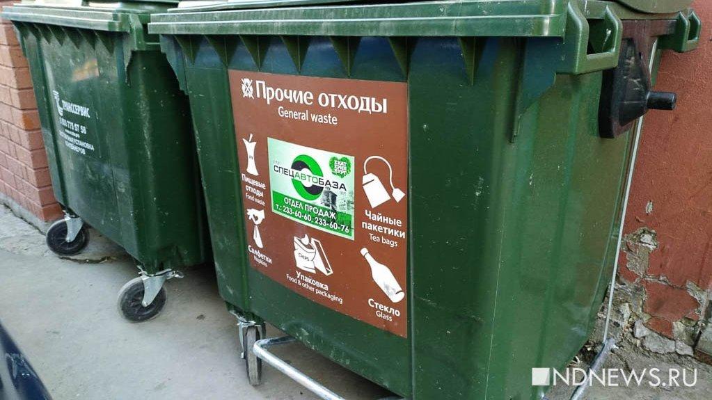 Глава Минприроды устроил проверку из-за срыва закупки мусорных баков