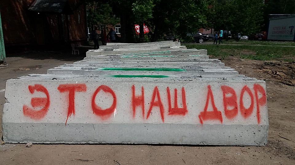 «Война полным ходом!» Мэрия Москвы и ГК «ПИК» довели конфликт в Кунцеве до силовых столкновений