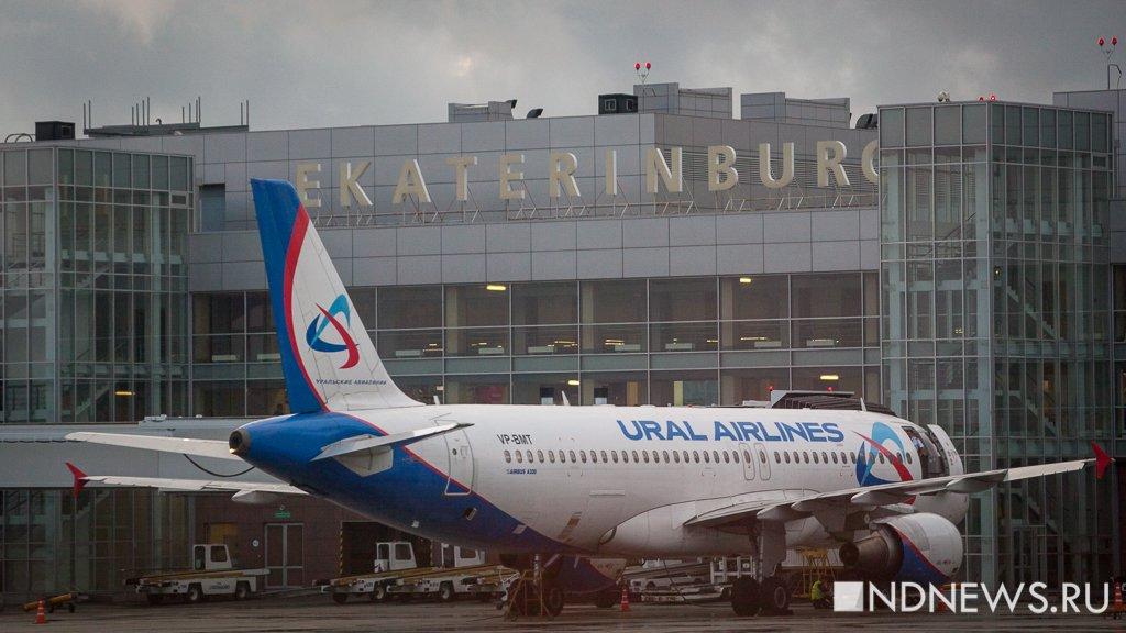 Уральские авиалинии рейсы билеты на самолет ростов москва магадан