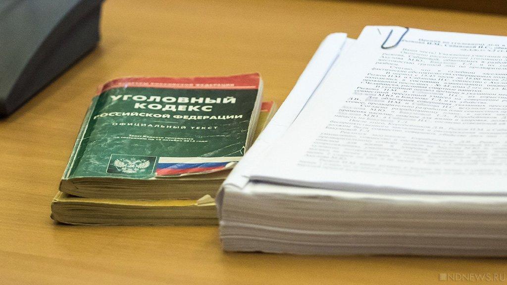 В Югре возбудили уголовное дело на директора центра занятости