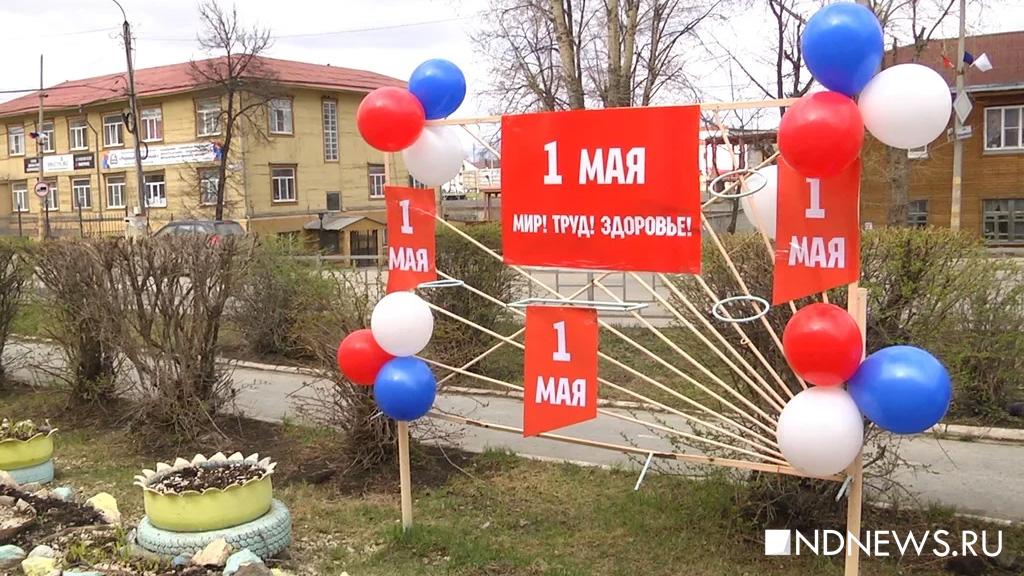 Пустые улицы и поздравления через громкоговорители – Первомай в ...