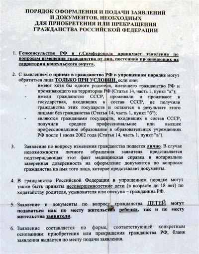 соленого перечень документов на получение гражданства рф времени размораживаются камеры