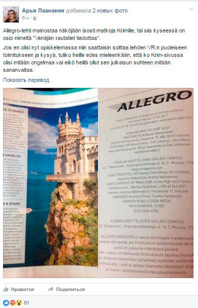 Новый День: Финны намерены запретить рекламу Крыма в издании РЖД (ФОТО)