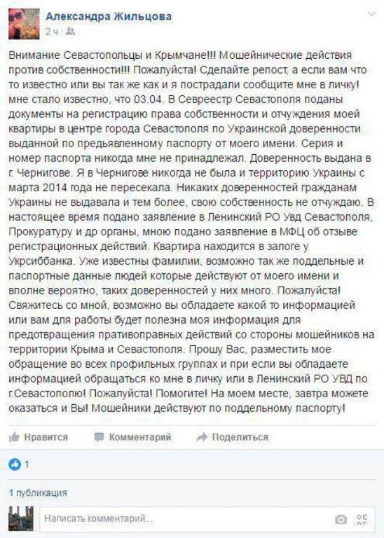Новый День: На Украине пытаются отбирать дома у крымчан