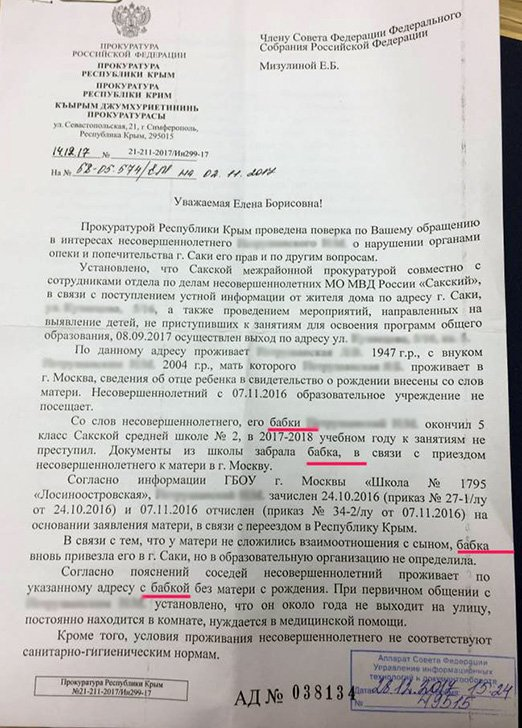 Новый День: Скандал: прокуратура Крыма потрясла Совет Федерации своим лексиконом