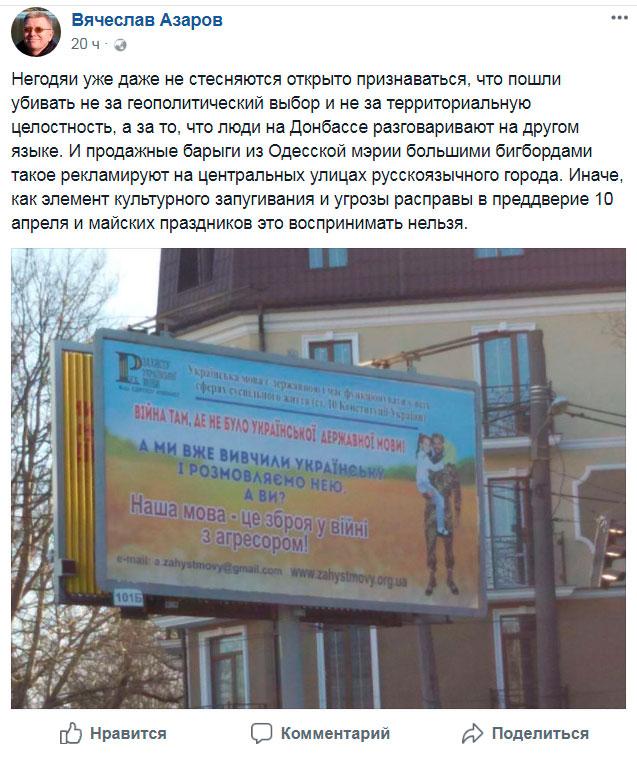 Новый День: В Одессе объявили партизанскую войну бандеровской оккупации