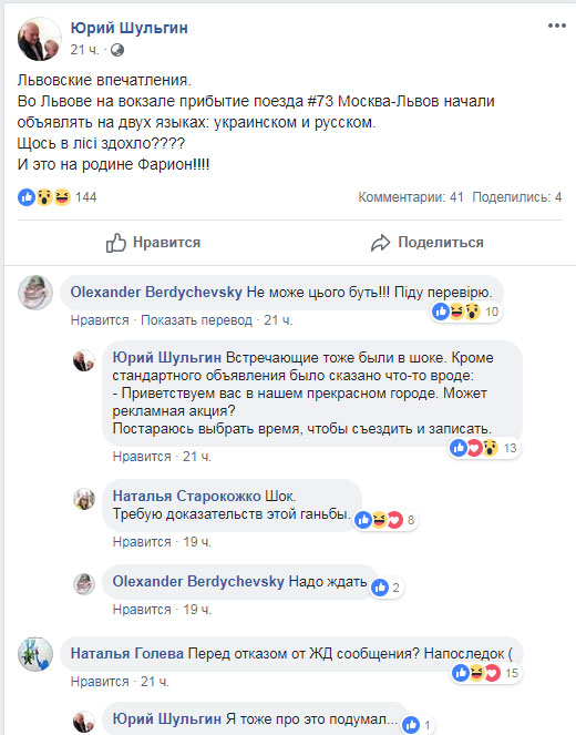Новый День: Во Львове сняли запрет на русский язык