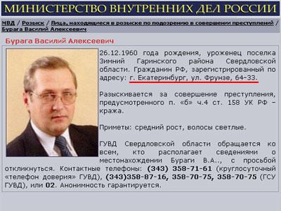 бурага василий алексеевич фото