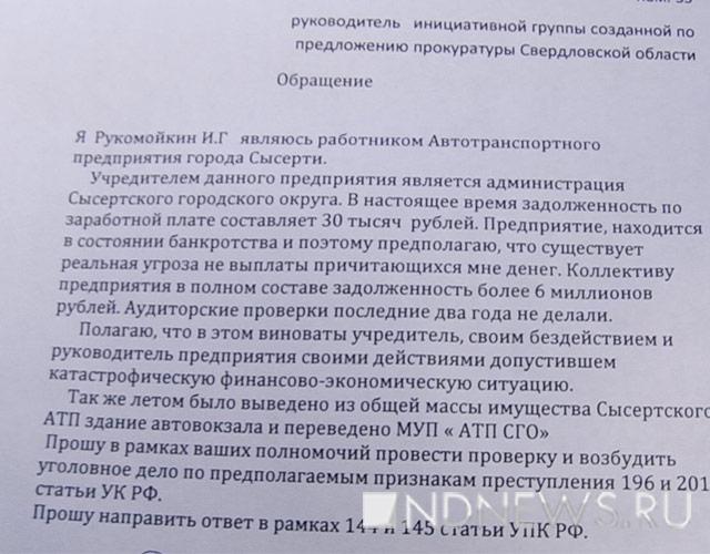 Новый День: Бастующие сысертские водители приехали в Екатеринбург искать помощи и защиты в СК (ВИДЕО)