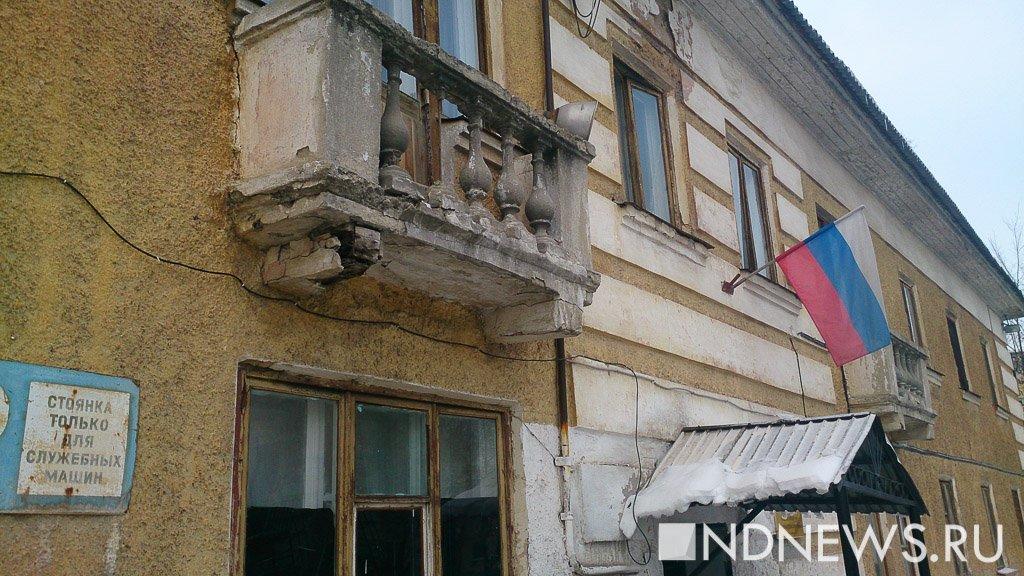 Новый День: В Екатеринбурге отдел полиции пришлось через суд выселять из ветхого здания (ФОТО, ВИДЕО)