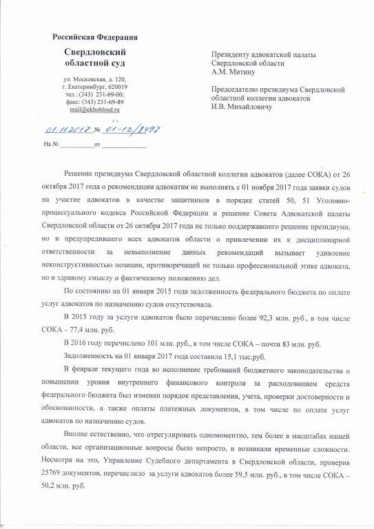 Новый День: Председатель Свердловского облсуда: забастовка адвокатов – не просто демарш, а борьба с правосудием (ДОКУМЕНТ)