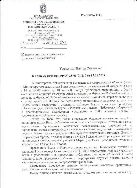 Сторонникам Навального все же разрешили «забастовку избирателей», но подальше от центра