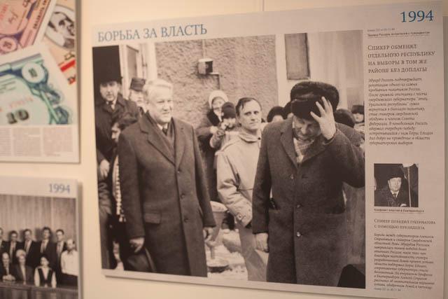 Новый День: Уральская Республика Эдуарда Росселя. Часть I: принятие декларации (ДОКУМЕНТЫ)