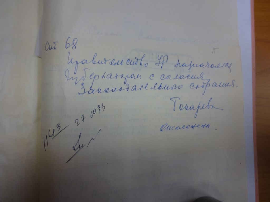 Новый День: Уральская Республика Эдуарда Росселя. Часть II: принятие Конституции и драматичный финал (ДОКУМЕНТЫ)