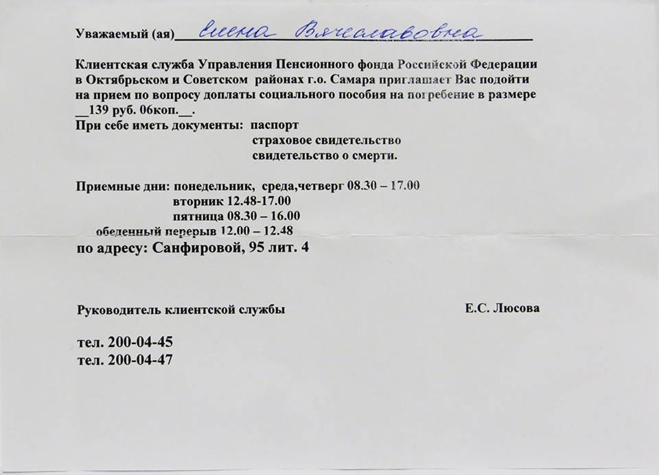 Умершую пенсионерку ПФ пригласил за пособием на погребение