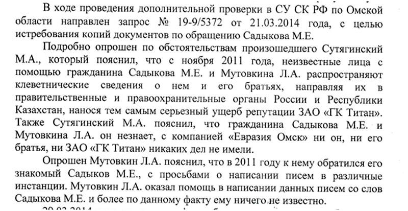 Новый День: БТА Банк. Ограбление по-казахстански