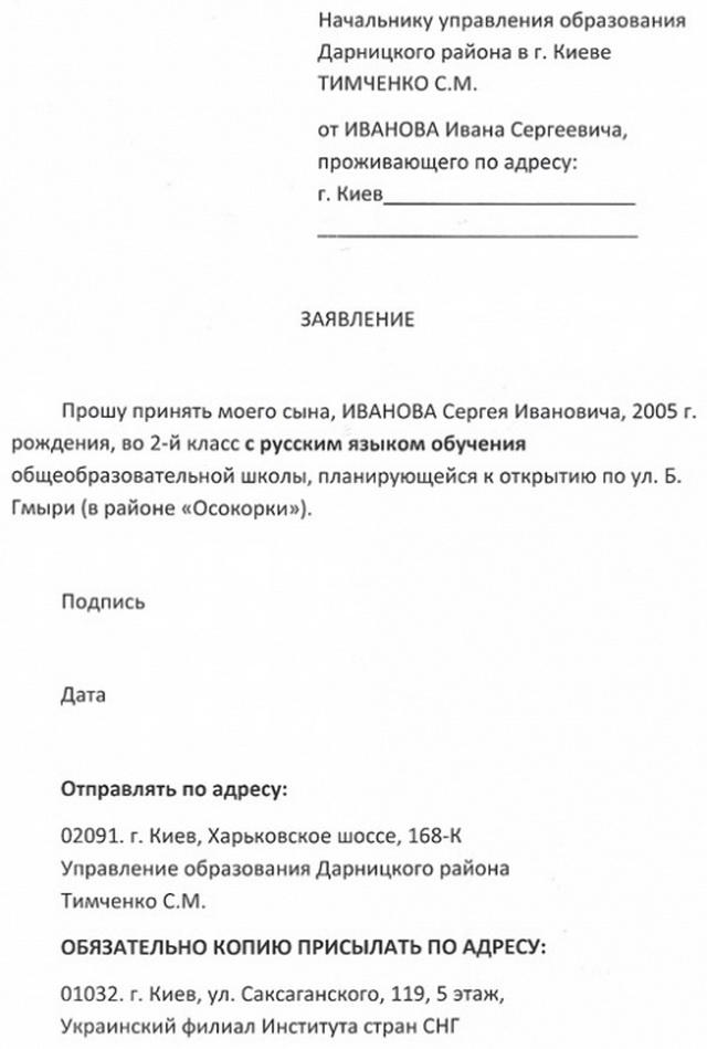 образцы заявлений в администрацию города - фото 10