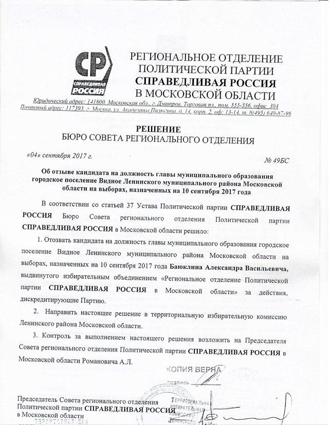 Громкий скандал в Подмосковье: на выборах главы города Видное победило «бабло»
