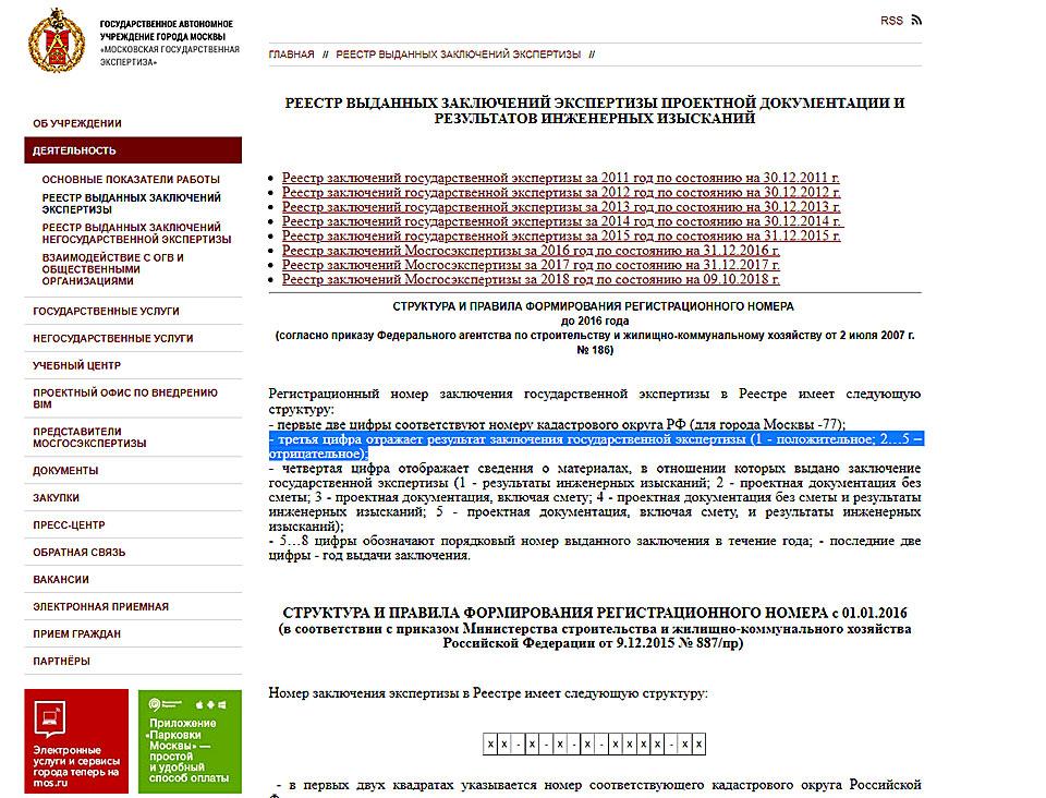Гордеевский туПИК: скандальная стройка и госэкспертиза
