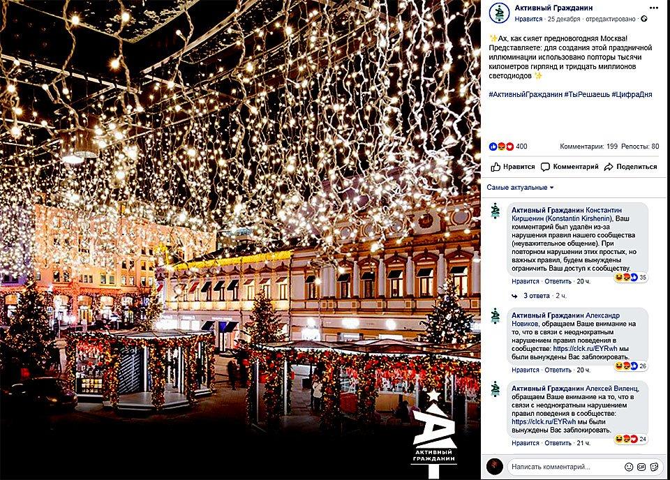 Новый День: Москвичи подняли на смех чиновников Собянина: Что мы, племя Мумба-Юмба и лампочек никогда не видели?