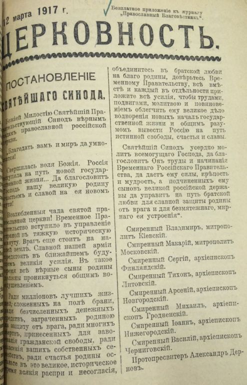 Советы и гонения на РПЦ