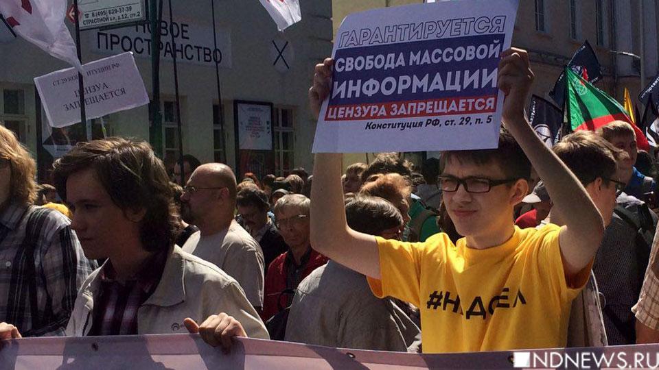 марш против цензуры москва 2017
