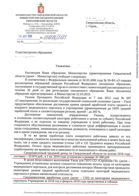 В Серове не слышали о майских указах – сотрудники детской больницы взбунтовались из-за нищенских зарплат (ФОТО, ВИДЕО)