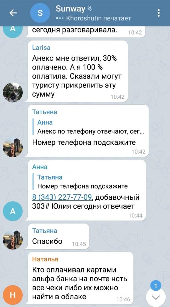 Юристы советуют пострадавшим от прекращения деятельности «Клео тур» писать заявления в полицию
