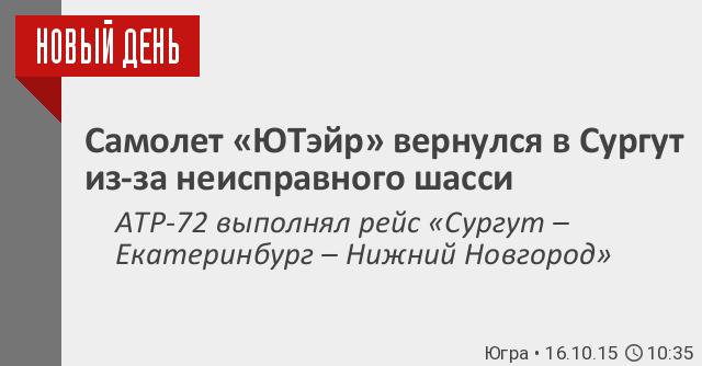 Samolet Yutejr Vernulsya V Surgut Iz Za Neispravnogo Shassi 16