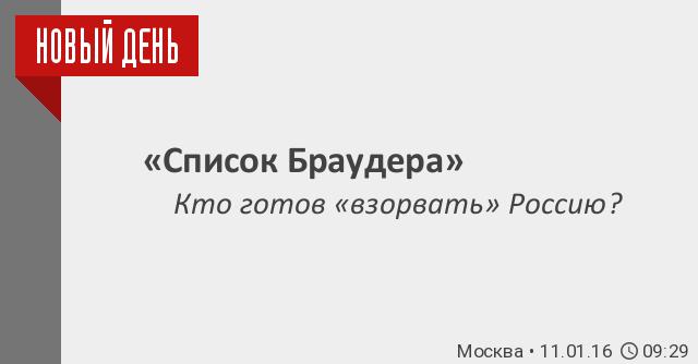 «Список Браудера» / Кто готов «взорвать» Россию?